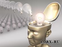 Новый бизнес, идеи которые стоят внимания. Генерируй бизнес идеи 2012 года.